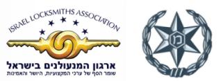 israeli_locksmith_assosiation
